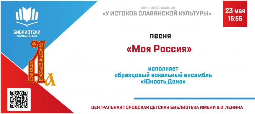 Песня «Моя Россия» (исполняет образцовый вокальный ансамбль «Юность Дона»)