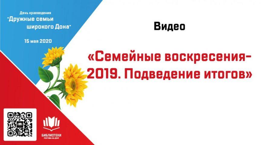 Видео «Семейные воскресения-2019. Подведение итогов» (Лукьяненко К.А., Ульченко Е.В.)