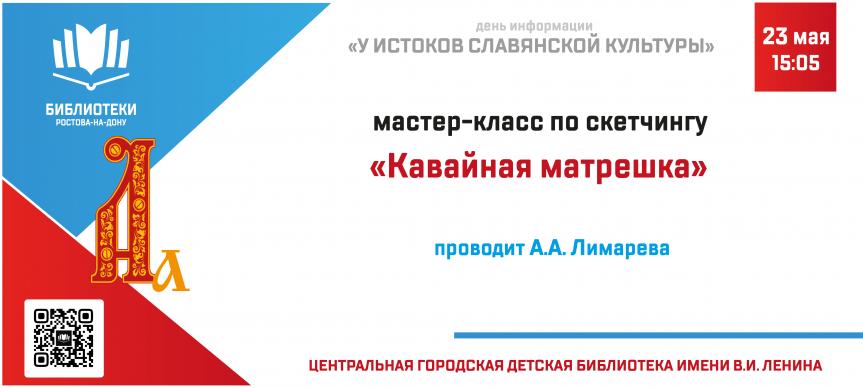 Мастер-класс по скетчингу «Кавайная матрешка» (проводит А.А.  Лимарева)