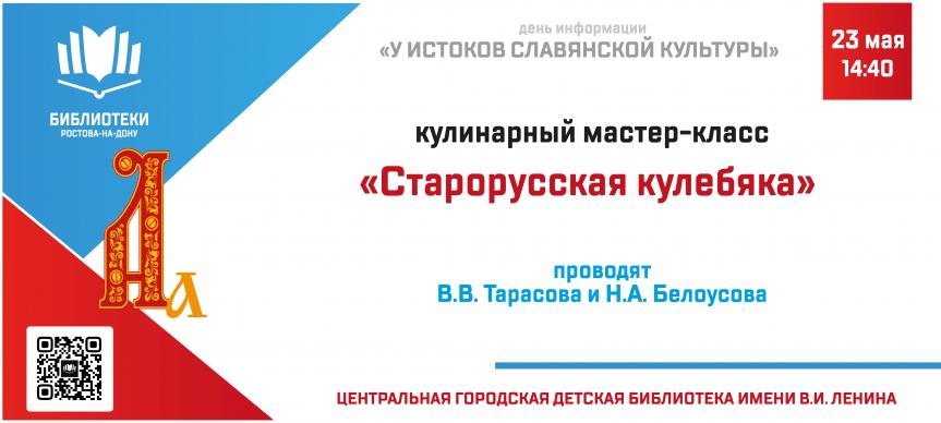 Кулинарный мастер-класс «Старорусская кулебяка» (проводят В.В. Тарасова, Н.А. Белоусова)