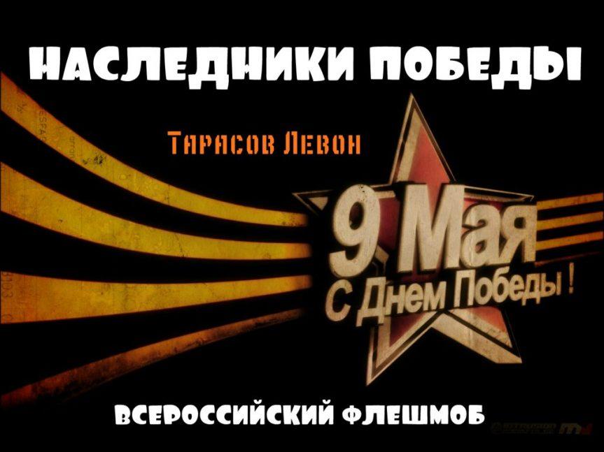 Флешмоб «Наследники Победы». Тарасов Левон