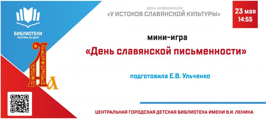 Мини-игра «День славянской письменности» (подготовила Е.В. Ульченко)