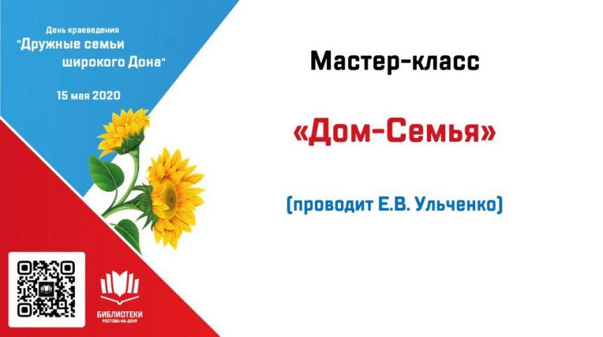 Мастер-класс «Дом-Семья». (Ульченко Е. В.)