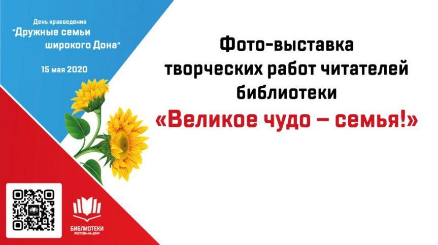 Фото-выставка творческих работ читателей библиотеки «Великое чудо – семья!» (Ульченко Е. В.)