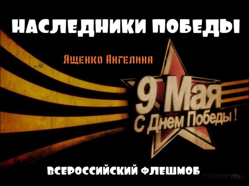 Флешмоб «Наследники Победы». Ященко Ангелина