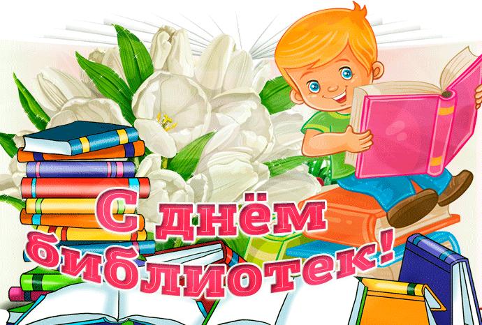 Поздравление с днём библиотек от наших юных читателей из МАОУ «Школа №115»
