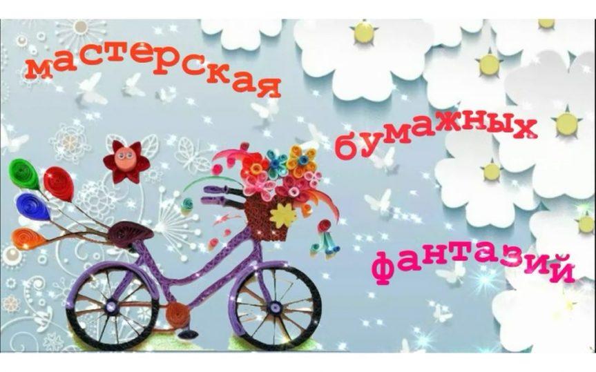 Мастерская бумажных фантазий «Фоторамка» (Барсукова О.А.)