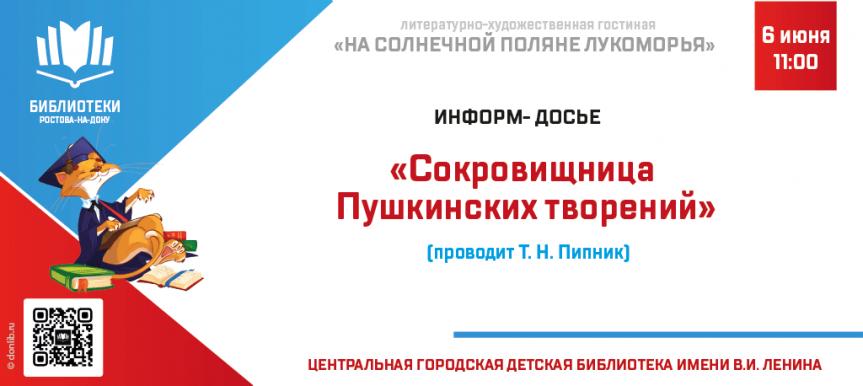 Информ-досье «Сокровищница  Пушкинских творений»