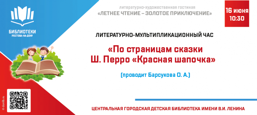 Литературно-мультипликационный час «По страницам сказки Ш. Перро «Красная шапочка»