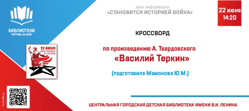 Кроссворд по произведению А. Твардовского «Василий Теркин»