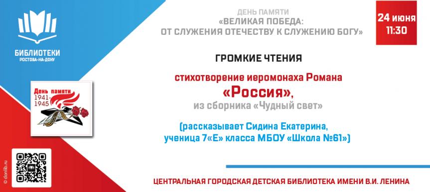 Стихотворение «Россия»