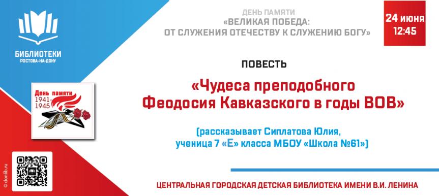 Повесть «Чудеса преподобного Феодосия Кавказского в годы ВОВ»