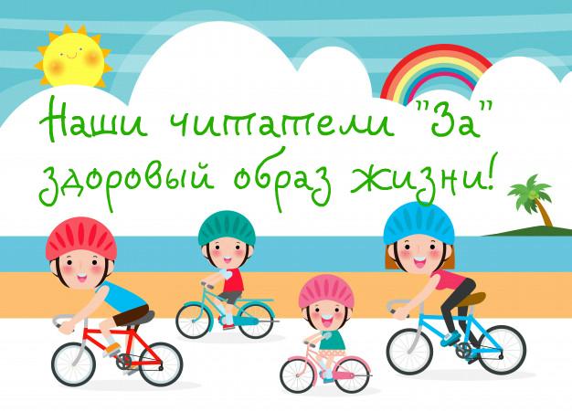 Фото-выставка детских рисунков «Наши читатели «За» Здоровый образ жизни!»