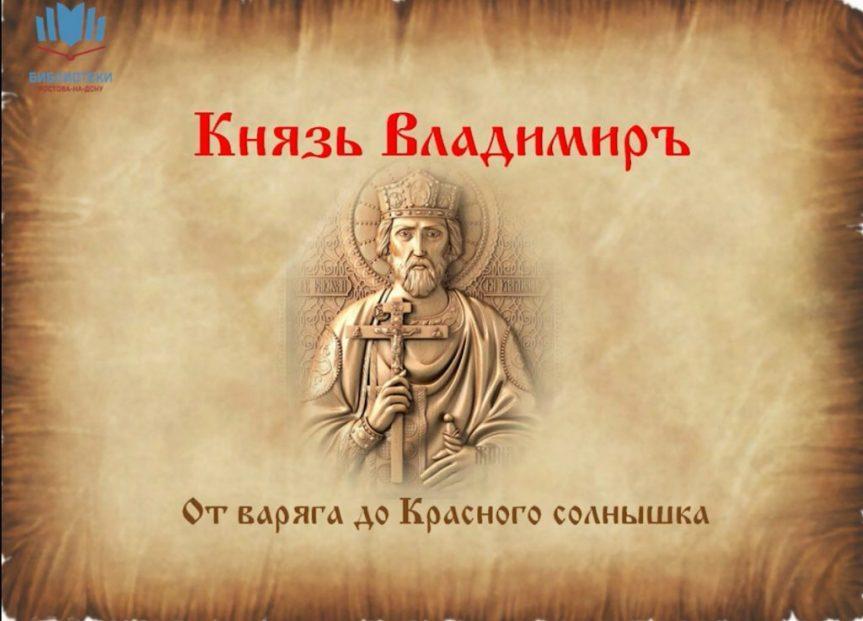 Виртуальное приключение: Князь Владимир