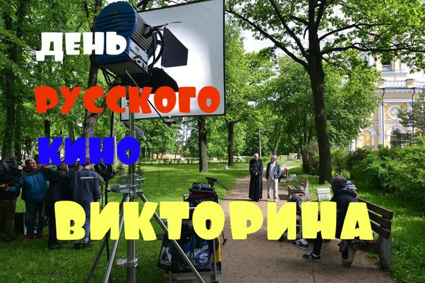 День русского кино (викторина)