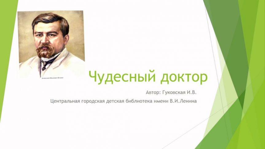 Юбилей Александра Ивановича Куприна (150)