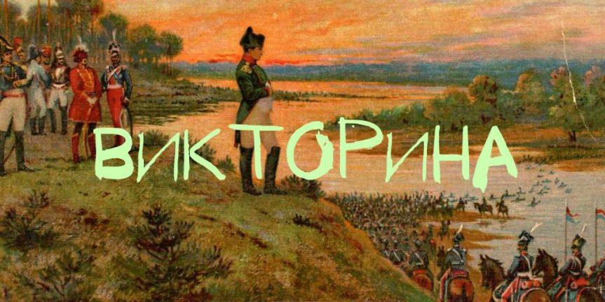 День воинской славы России. «День Бородина» (Викторина)