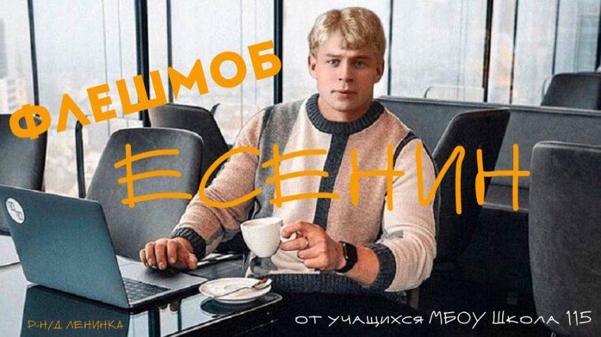 ФЛЕШМОБ «ЕСЕНИН»