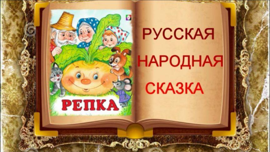 «Лучики таланта». Русская народная сказка «Репка»