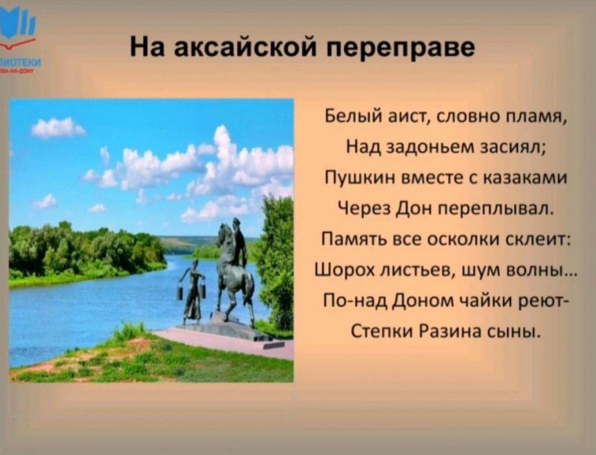Информ-досье «Поэтами воспетый край Донской»