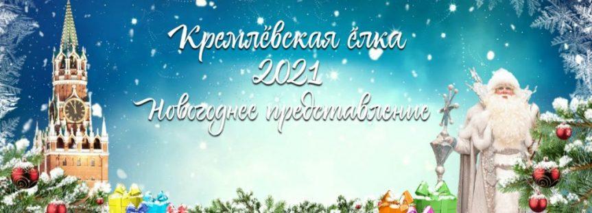 Кремлёвская ёлка 2021. Новогоднее представление