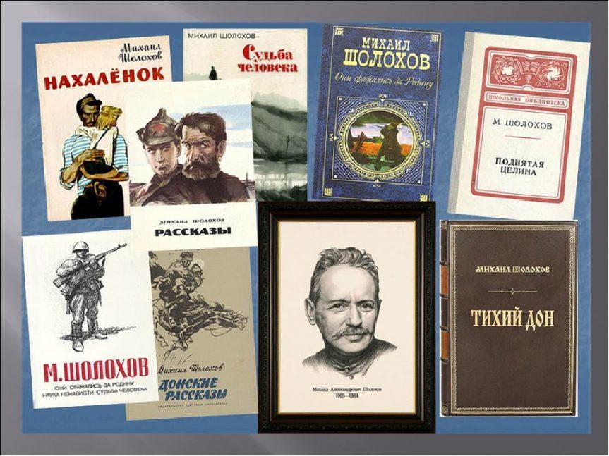 Виртуальное путешествие «Герои шолоховских книг»