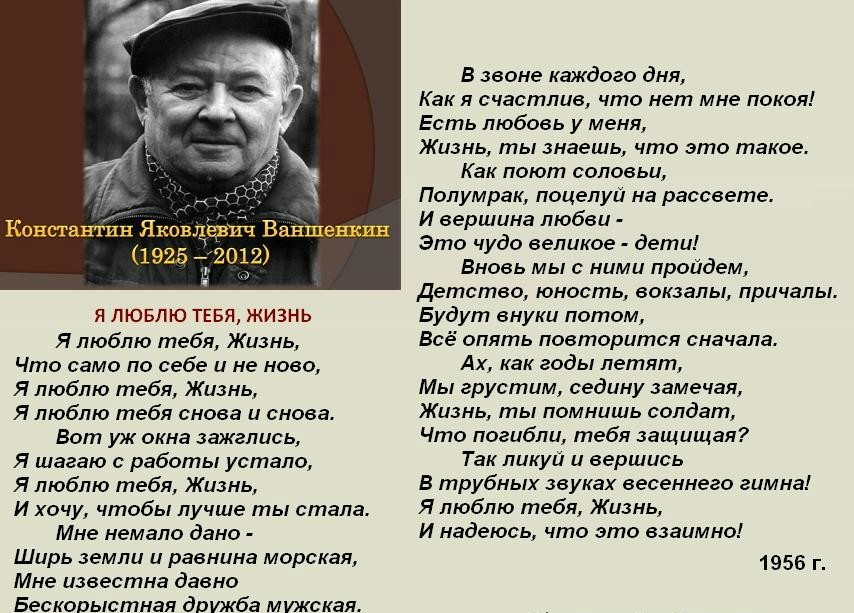 Такой разный Константин Ваншенкин