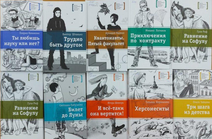 О современных подростках. Книги лауреатов конкурса Сергея Михалкова теперь и в нашей библиотеке