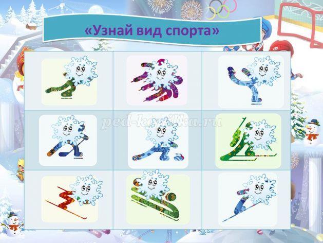 Зимние виды спорта (+ кроссворд)